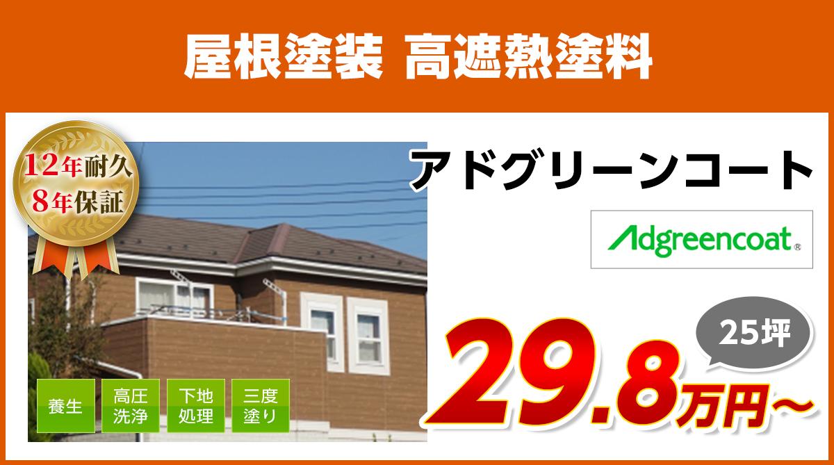 屋根塗装メニュー 高遮熱塗料 12年耐久